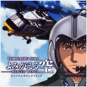 Yomigaeru Sora -Rescue Wings- | Coop mit Lightmaker